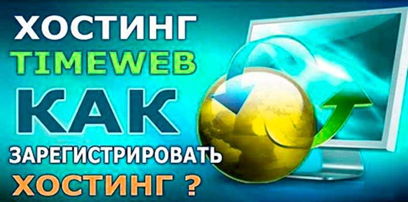 timeweb хостинг вход