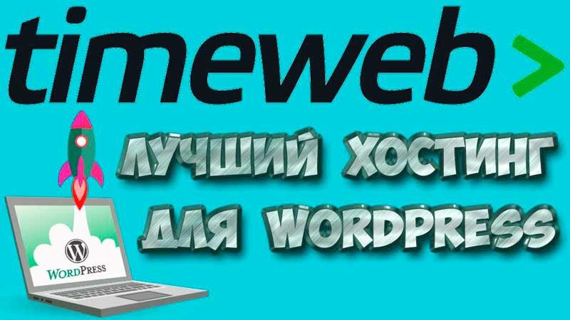 timeweb хостинг отзывы
