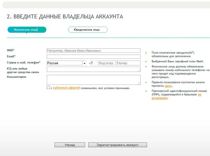 beget хостинг регистрация